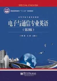 二手 电子与通信专业英语第3版 李霞 电子工业出版社 9787121