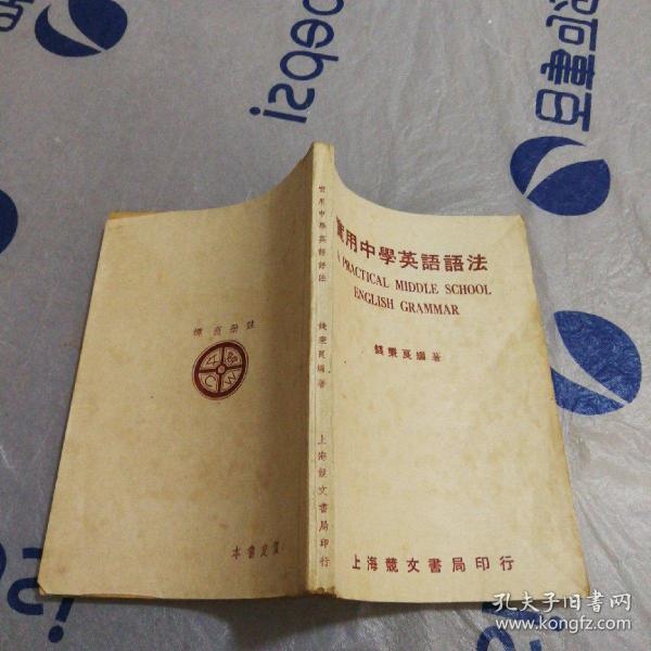 民国书 实用中学英语语法