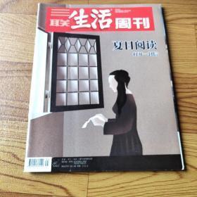 三联生活周刊 2019-9     第35期     总第1052期.