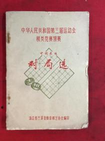 中华人民共和国第三届运动会棋类竟赛预赛 中国象棋对局选〔附有语录〕