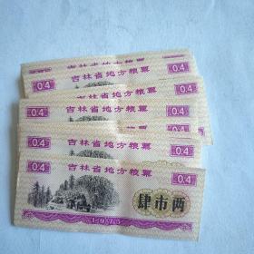 粮票,吉林省地方粮票肆市两八张,每张2元。