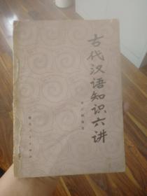 古代汉语知识6讲