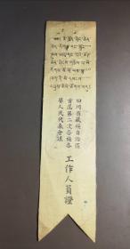 四川西藏第一届人大代表