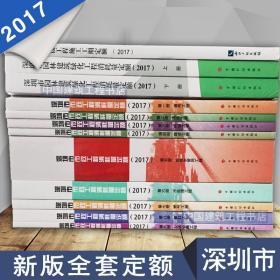 2016新版深圳市工程建设消耗量定额全37本