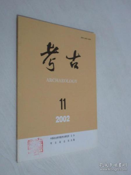 考古         2002年第11期