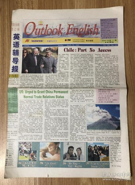 Outlook English 《英语辅导报》——希望英语专刊 2000年第11期 总第38期