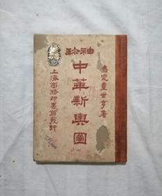 民国九年《袖珍中国新舆图》,民国早期的地图,道县制。