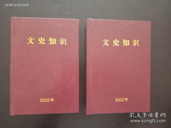 文史知识  合订本  2002 1-6、7-12   两册合售     九五品