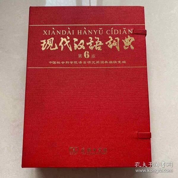 商务印书馆:现代汉语词典(第6版)