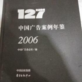中国广告案例年鉴.2006.实战案例127