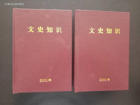文史知识  合订本  2001 1-6、7-12   两册合售     九五品