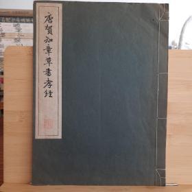唐贺知章草书孝经 日本版清雅堂1955年印