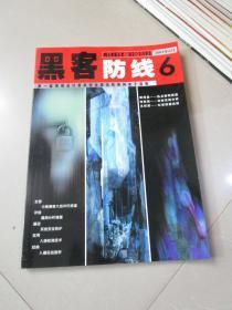 老杂志 黑客防线2001年6月(无光盘)