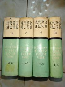 现代英语用法词典(1、3、4、5)4册合售