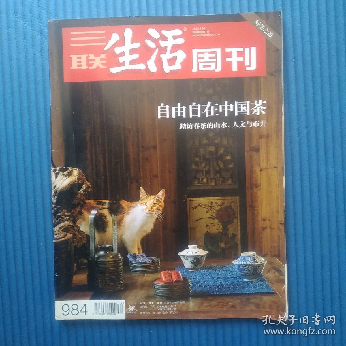 期刊杂志:三联生活周刊2018年第17期:自由自在中国茶:踏访春茶的山水、人文与市井
