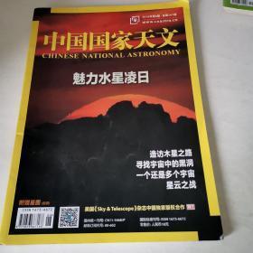 中国国家天文