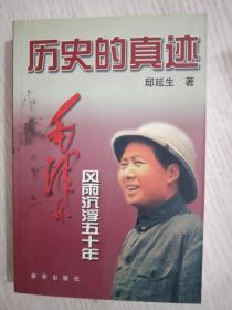 历史的真迹-毛泽东风雨沉浮五十年