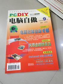 老杂志 电脑自做2000年9月