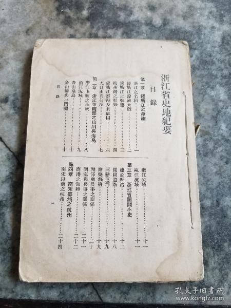 浙江省史地纪要