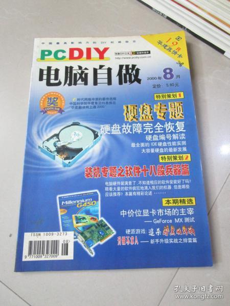 老杂志 电脑自做2000年8月