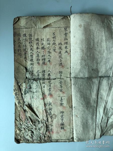 清代手抄线装本小说《琴堂仙迹》(卷5.6.7.8)