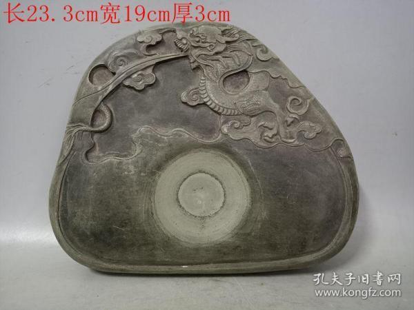 清代传世雕工不错的老龙纹端砚