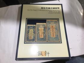诚轩2009秋 馨悟堂藏中国纸币