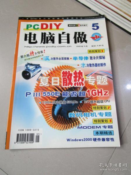 老杂志 电脑自做2000年5月