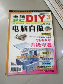 老杂志 电脑自做2000年3月