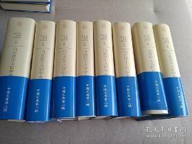 中国文库 马克思主义哲学史(修订版)(全八册)