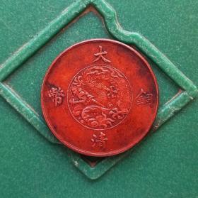 大清铜币宣统三年十文 好版