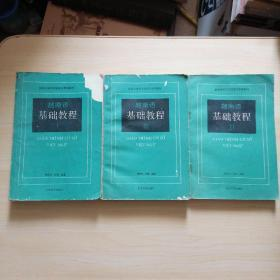 越南语基础教程(1  2  3)共三册合售