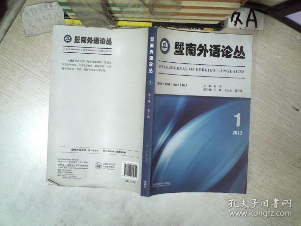 暨南外语论丛 2013 1