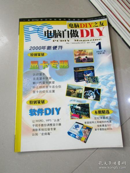 老杂志 电脑自做2000年1月