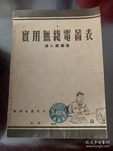 1941实用无线电读本 民国初版 品相完美