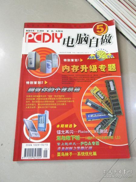 老杂志 电脑自做2001年5月