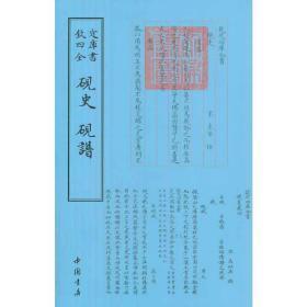 钦定四库全书(艺术类):砚史砚谱