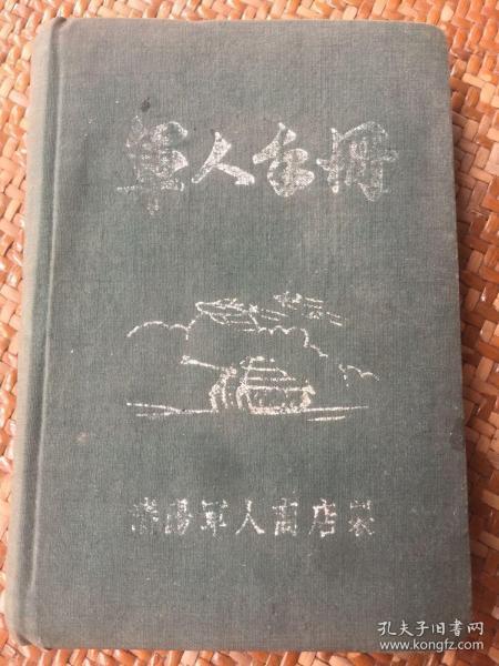 军人手册(部队自力更生蔬菜水果种植日记)