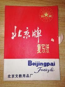 北京牌复写纸