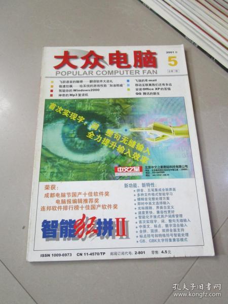 老杂志 大众电脑2001年第5期
