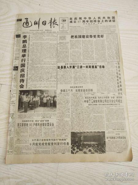 """通川日报1996年10月2日(4开四版)达县深入开展""""三讲一纠两提高""""活动"""