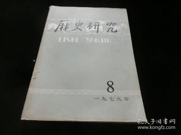 历史研究1979年第8期