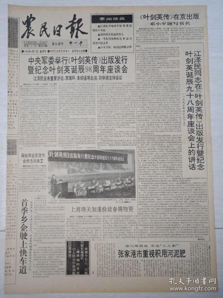 农民日报1995年4月21日(4开四版)首季乡企驶上快车道;张家港市重视积用河泥肥。
