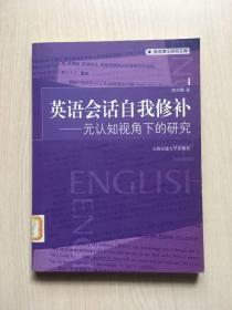 英语会话自我修补:元认知视角下的研究