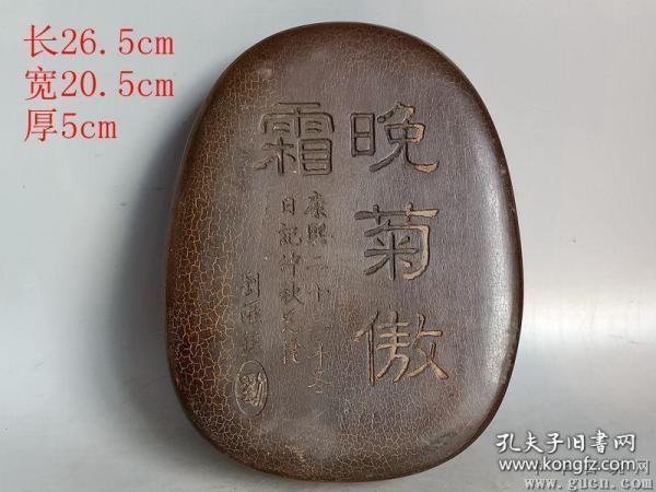 清代紫檀木盒青石砚台