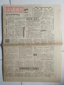 文摘周刊91年12月8,92年1月19,93年1月3、12月26日