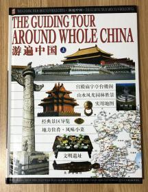 游遍中国(上中下全三册 含光盘) Guiding Tour around Whole China 7200053155 9787200053159