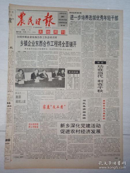 农民日报大地周刊1995年4月23日(4开四版)乡镇企业东西合作工程将全面铺开。