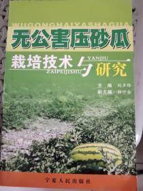 无公害压砂瓜栽培技术与研究