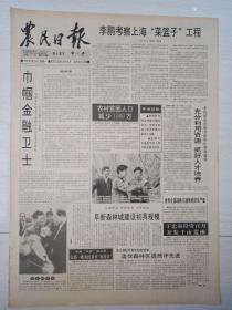 农民日报1995年4月24日(4开四版)充分利用资源抓好人才培养。